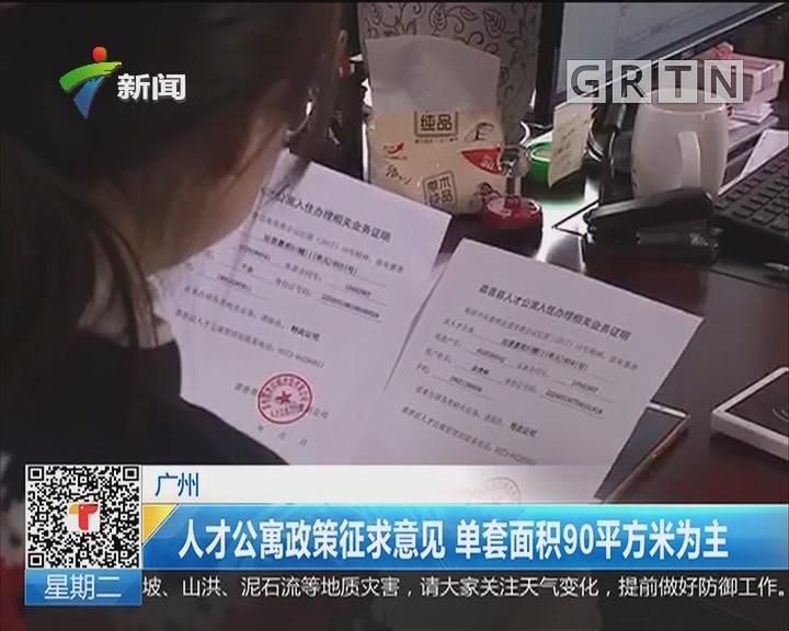 广州:人才公寓政策征求意见 单套面积90平方米为主