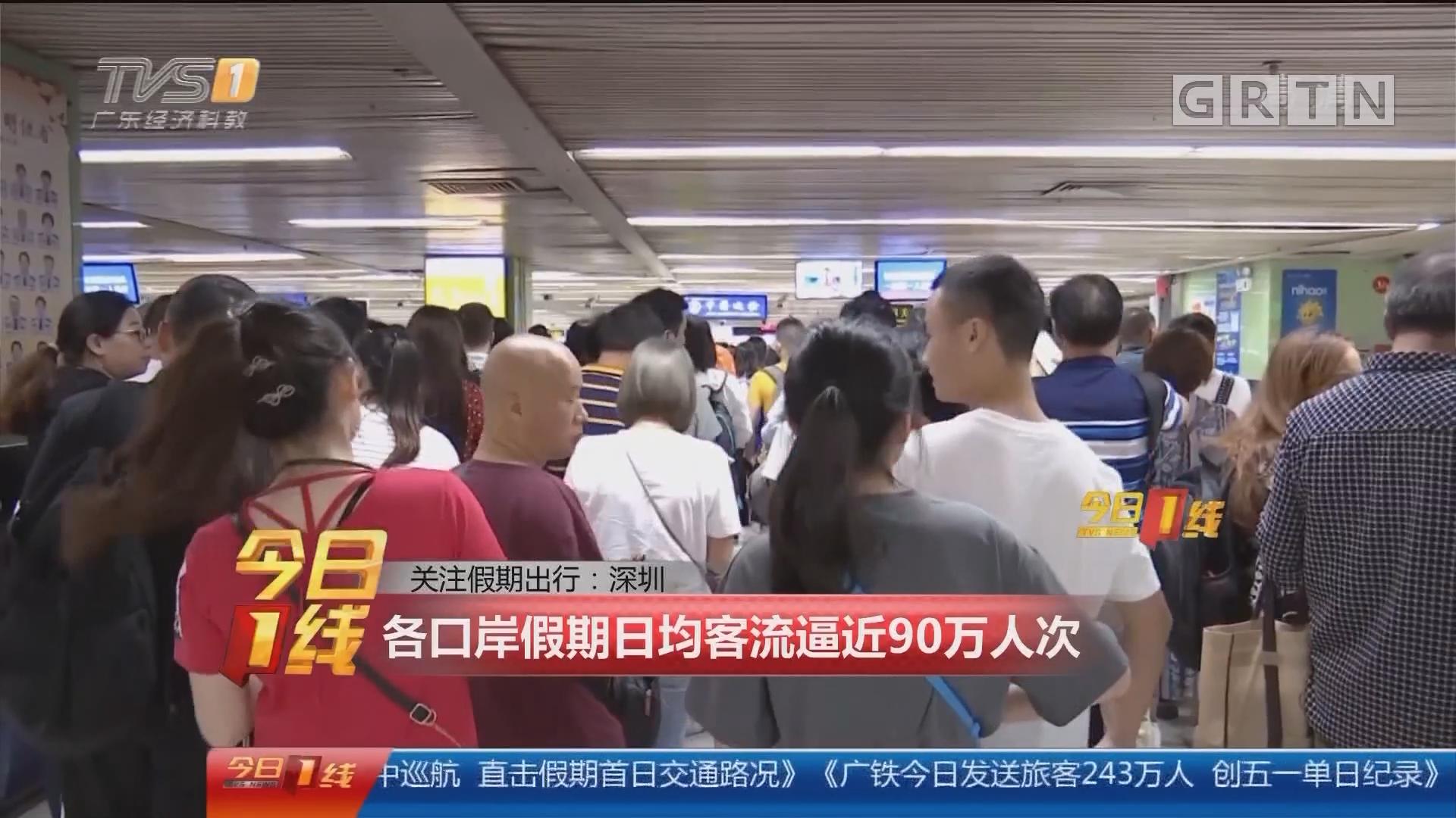 关注假期出行:深圳 各口岸假期日均客流逼近90万人次