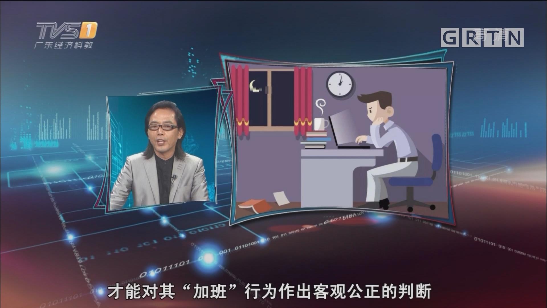 "[HD][2019-05-20]马后炮:领导不走我不走 ""形式主义加班""是谁的皇帝新装"