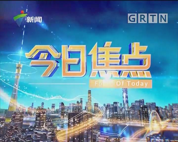 [2019-05-08]今日焦点:肇庆:缉毒现场抓捕涉毒人员 鸣枪示警