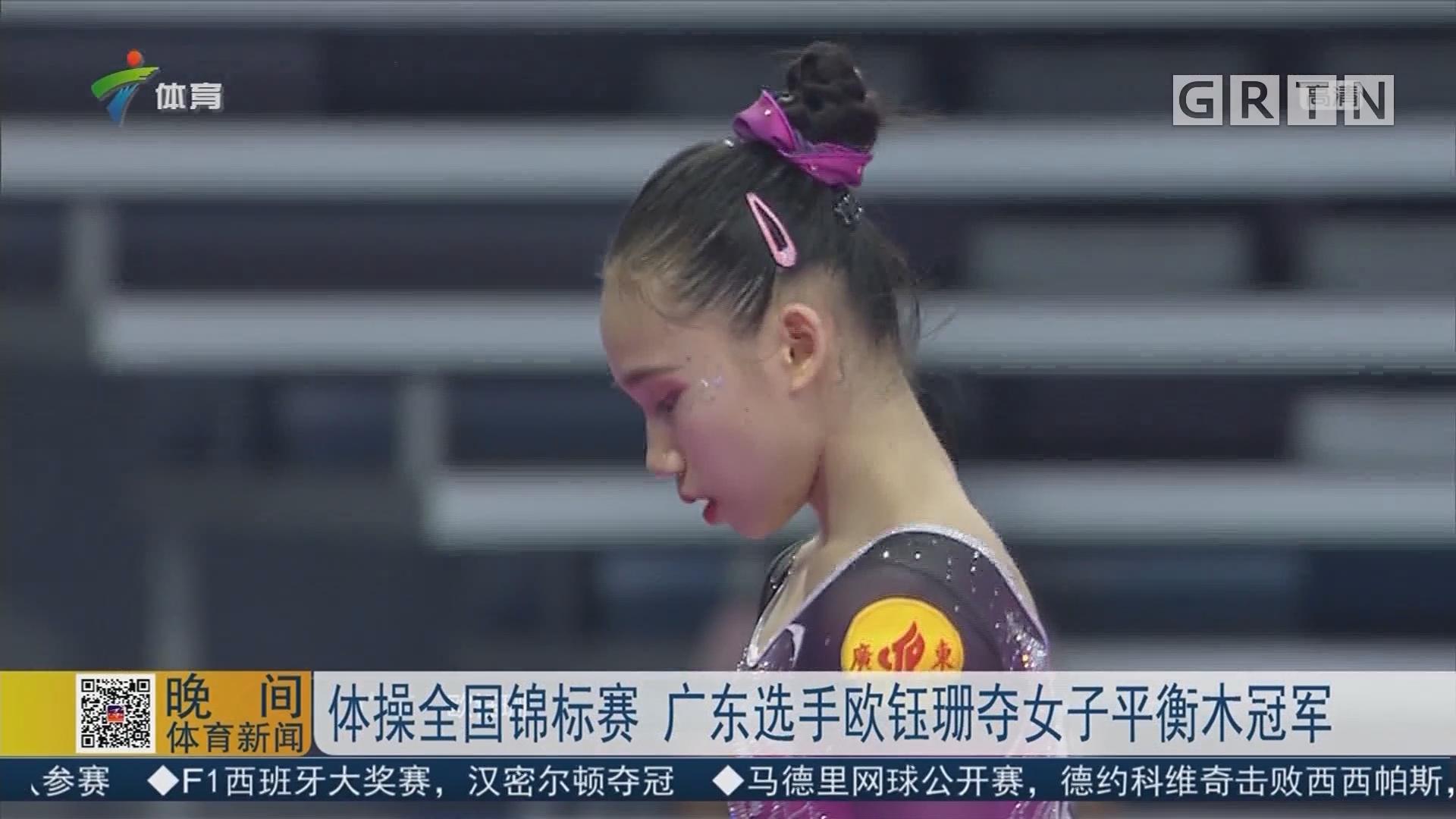 体操全国锦标赛 广东选手欧钰珊夺女子平衡木冠军