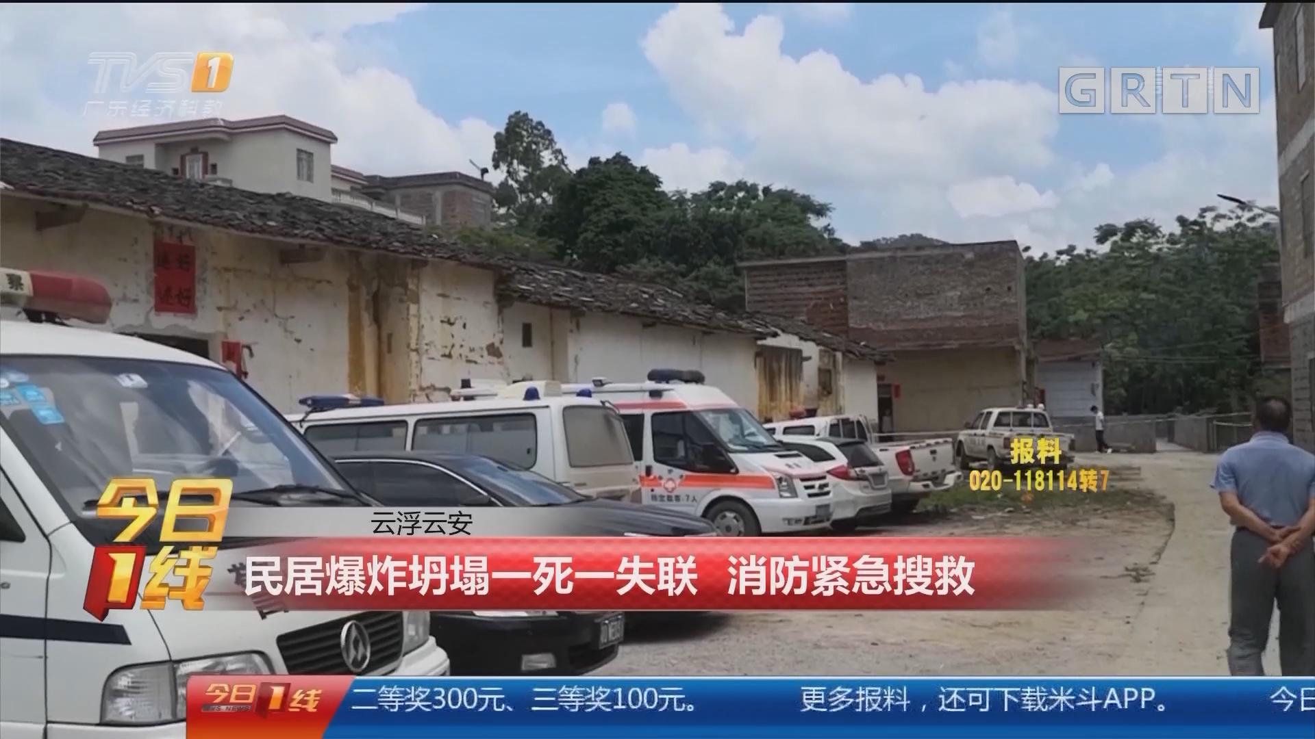 云浮云安:民居爆炸坍塌一死一失联 消防紧急搜救