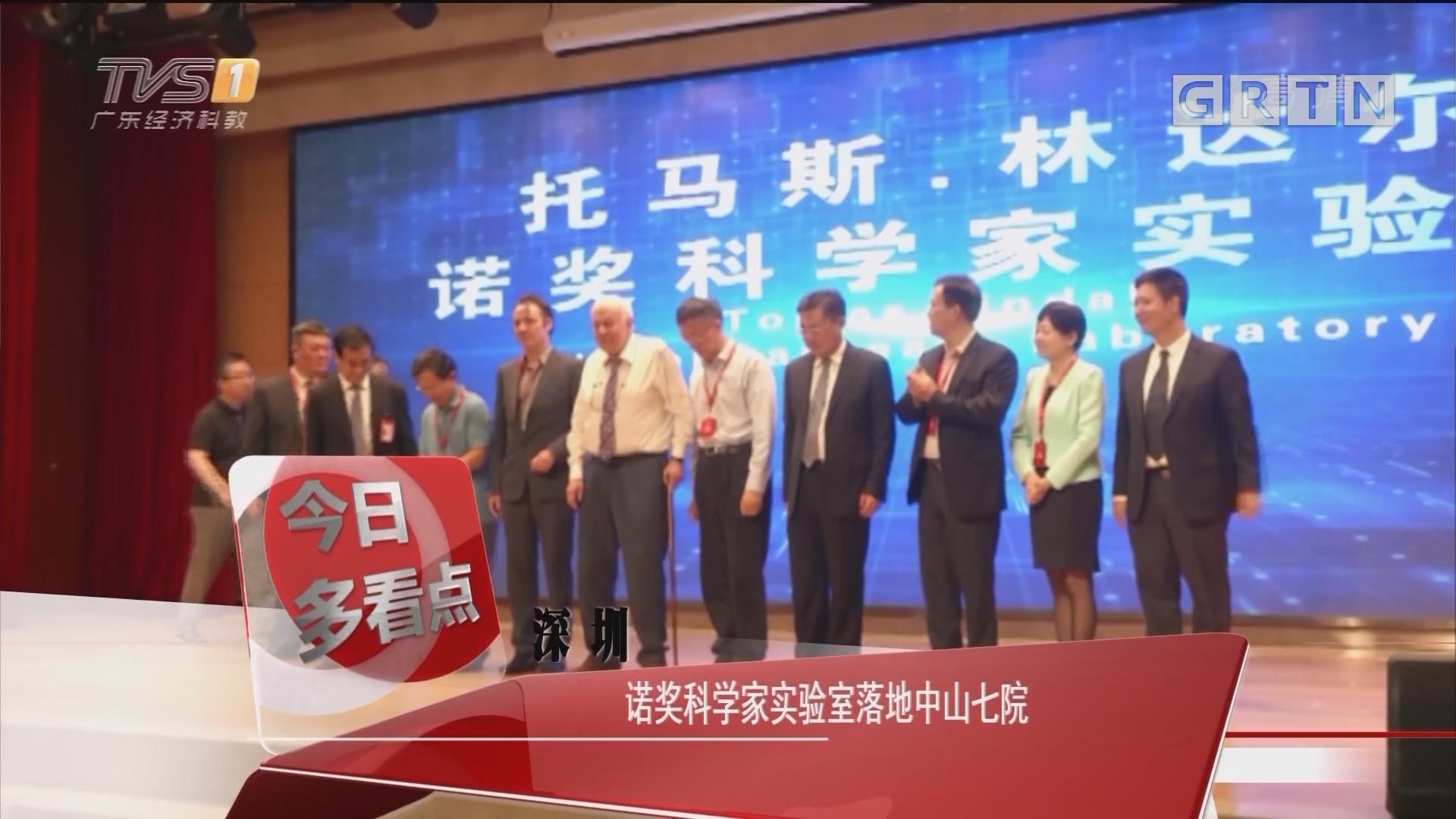 深圳:诺奖科学家实验室落地中山七院