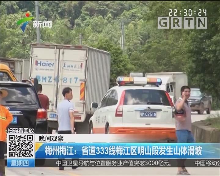 梅州梅江:省道333线梅江区明山段发生山体滑坡