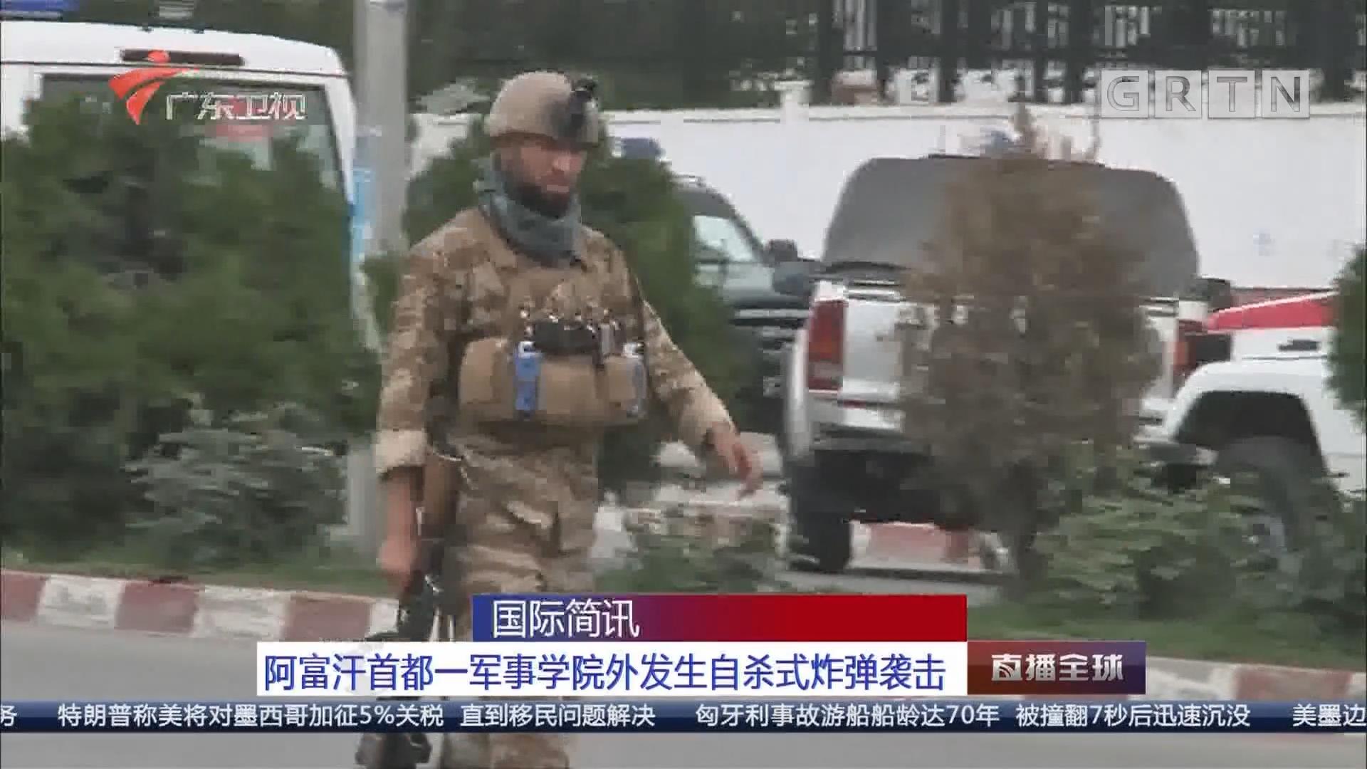 阿富汗首都一军事学院外发生自杀式炸弹袭击