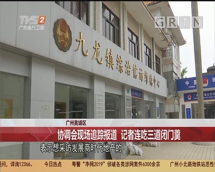 广州黄埔区:协调会现场追踪报道 记者连吃三道闭门羹
