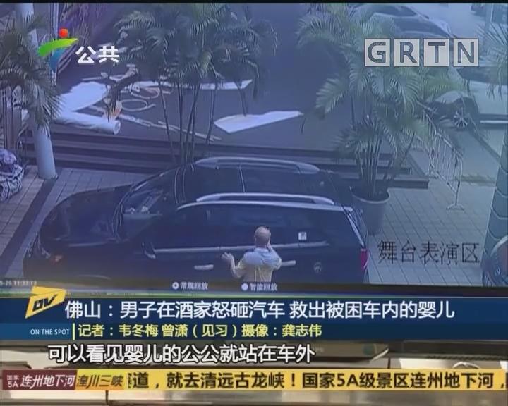 佛山:男子在酒家怒砸汽车 救出被困车内的婴儿