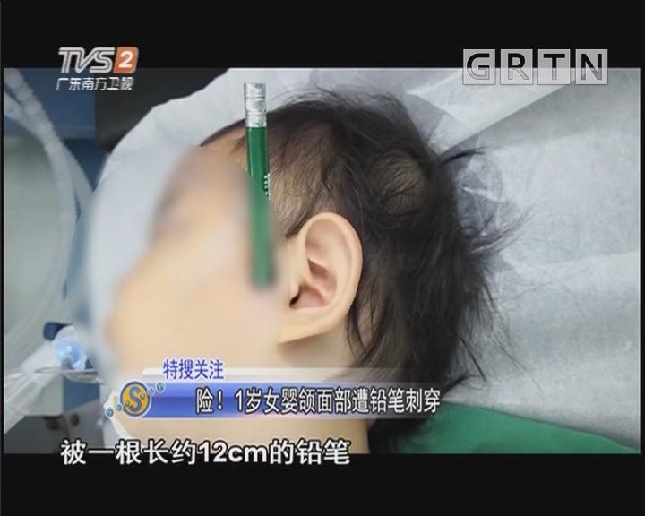 险!1岁女婴颔面部遭铅笔刺穿