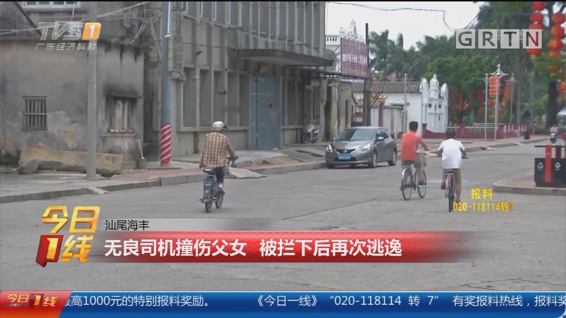 汕尾海丰:无良司机撞伤父女 被拦下后再次逃逸