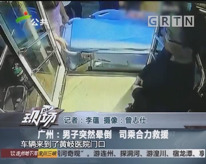 广州:男子突然晕倒 司乘合力救援