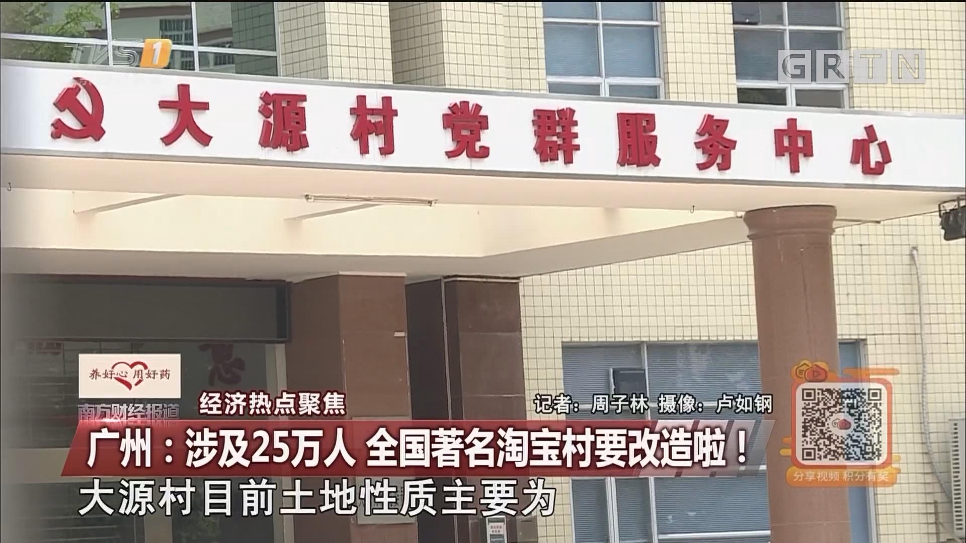 广州:涉及25万人 全国著名淘宝村要改造啦!