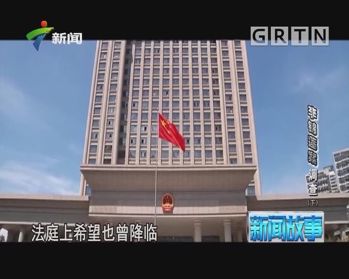 """[2019-05-24]新闻故事:""""李锦莲案""""调查(下)"""