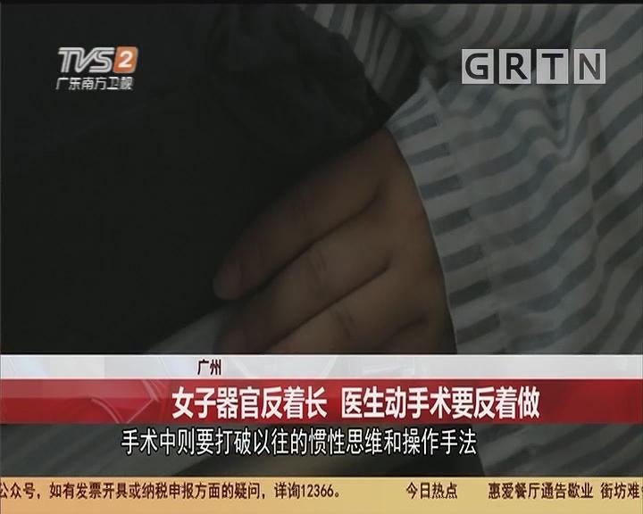 广州:女子器官反着长 医生动手术要反着做