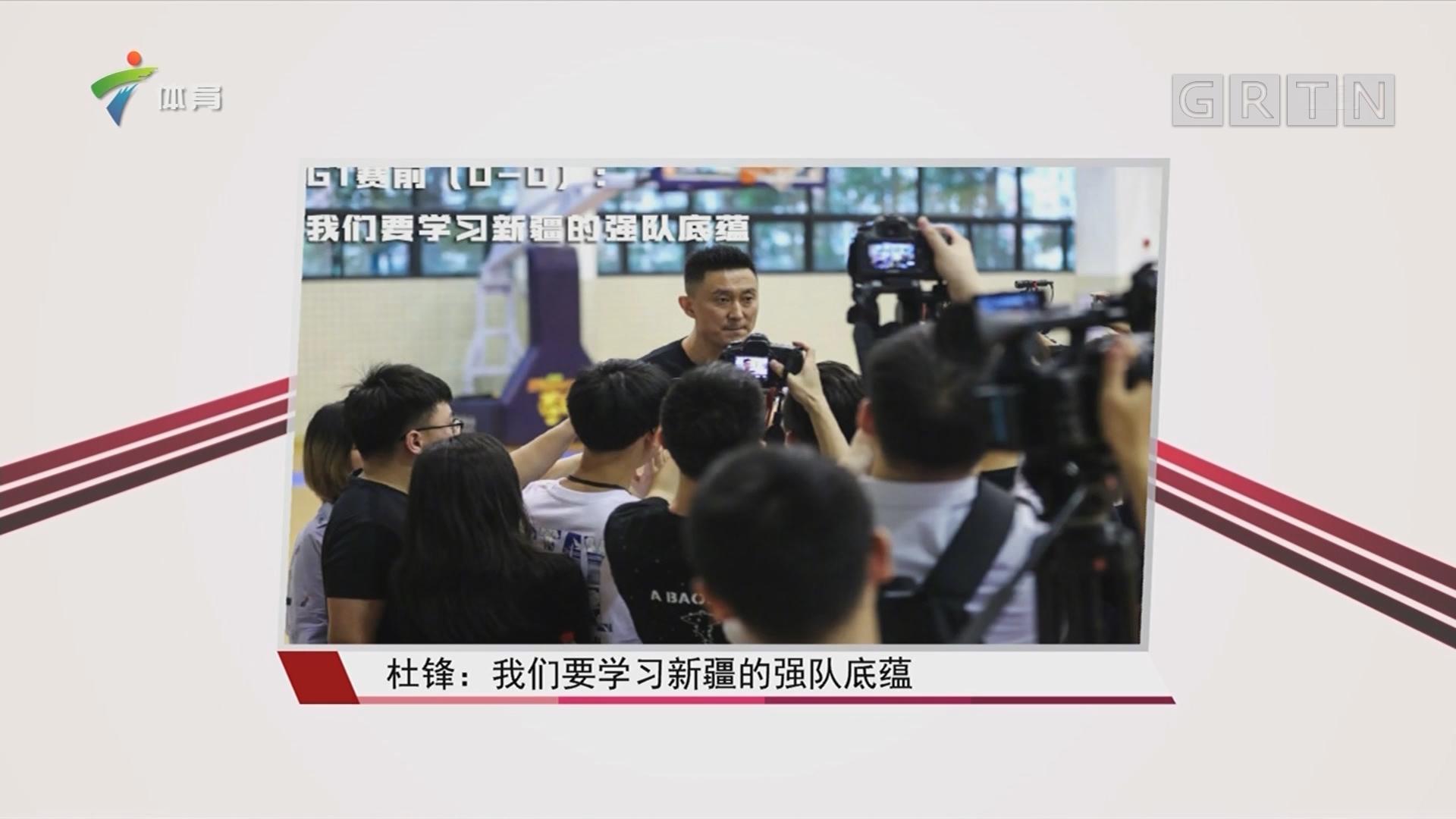 杜锋:我们要学习新疆的强队底蕴
