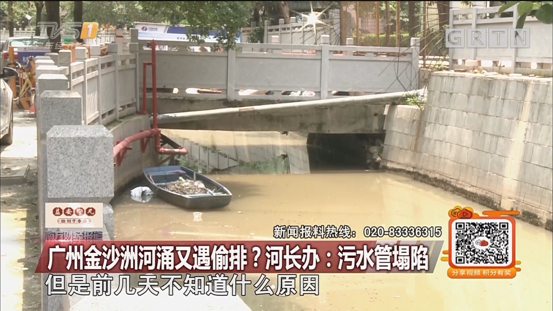 广州金沙洲河涌又遇偷排?河长办:污水管塌陷
