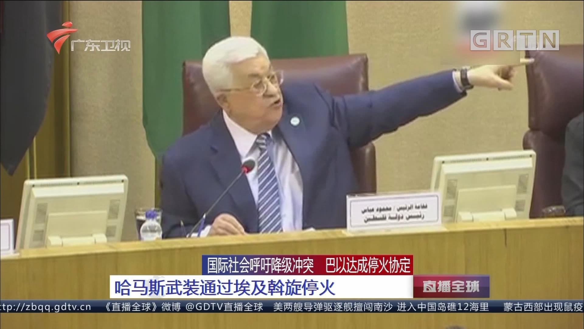国际社会呼吁降级冲突 巴以达成停火协定 哈马斯武装通过埃及斡旋停火