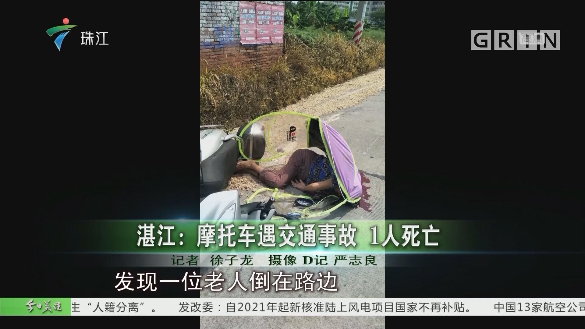 湛江:摩托车遇交通事故 1人死亡