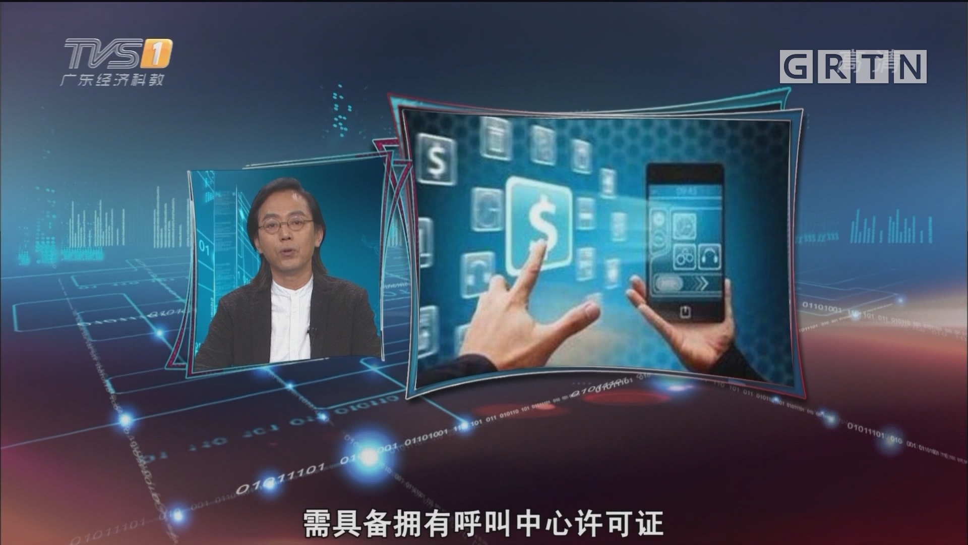 [HD][2019-05-13]马后炮:让诈骗骚扰远离手机,有多难?