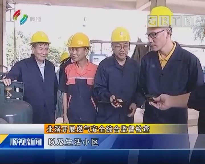 北滘开展燃气安全综合监督检查