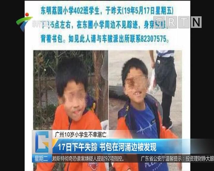 广州10岁小学生不幸溺亡 17日下午失踪 书包在河涌边被发现