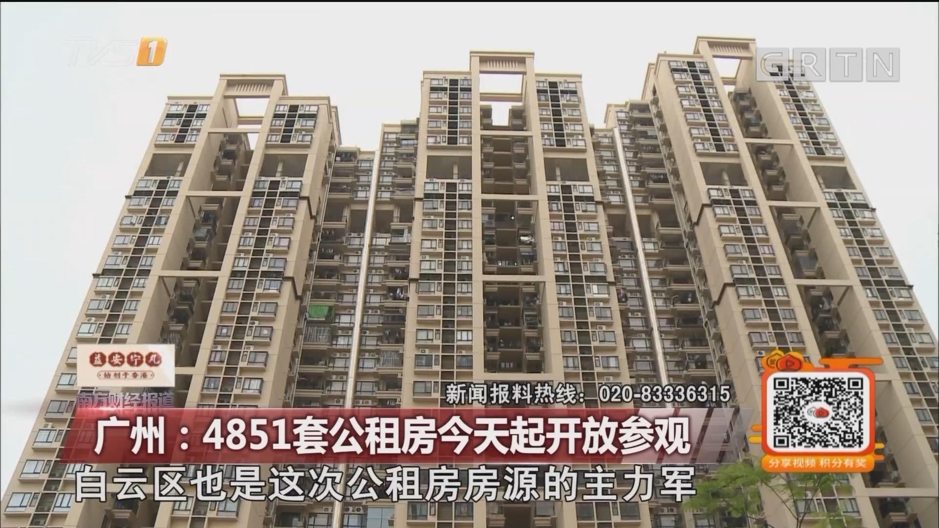 广州:4851套公租房今天起开放参观
