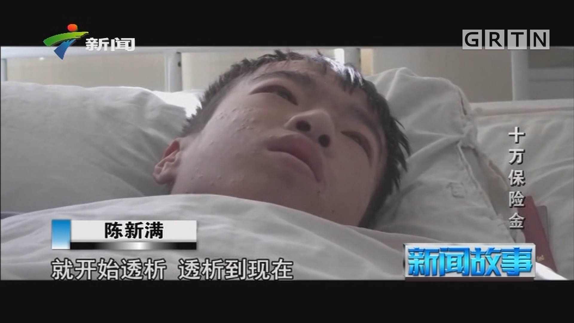 [HD][2019-05-30]新闻故事:十万保险金