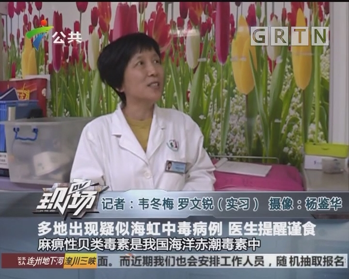 多地出现疑似海虹中毒病例 医生提醒谨食