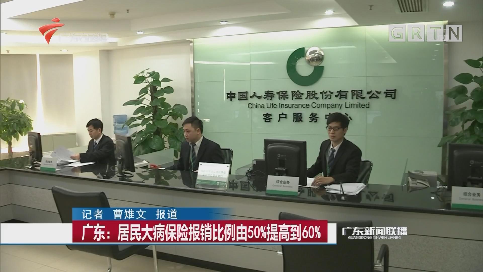 广东:居民大病保险报销比例由50%提高到60%
