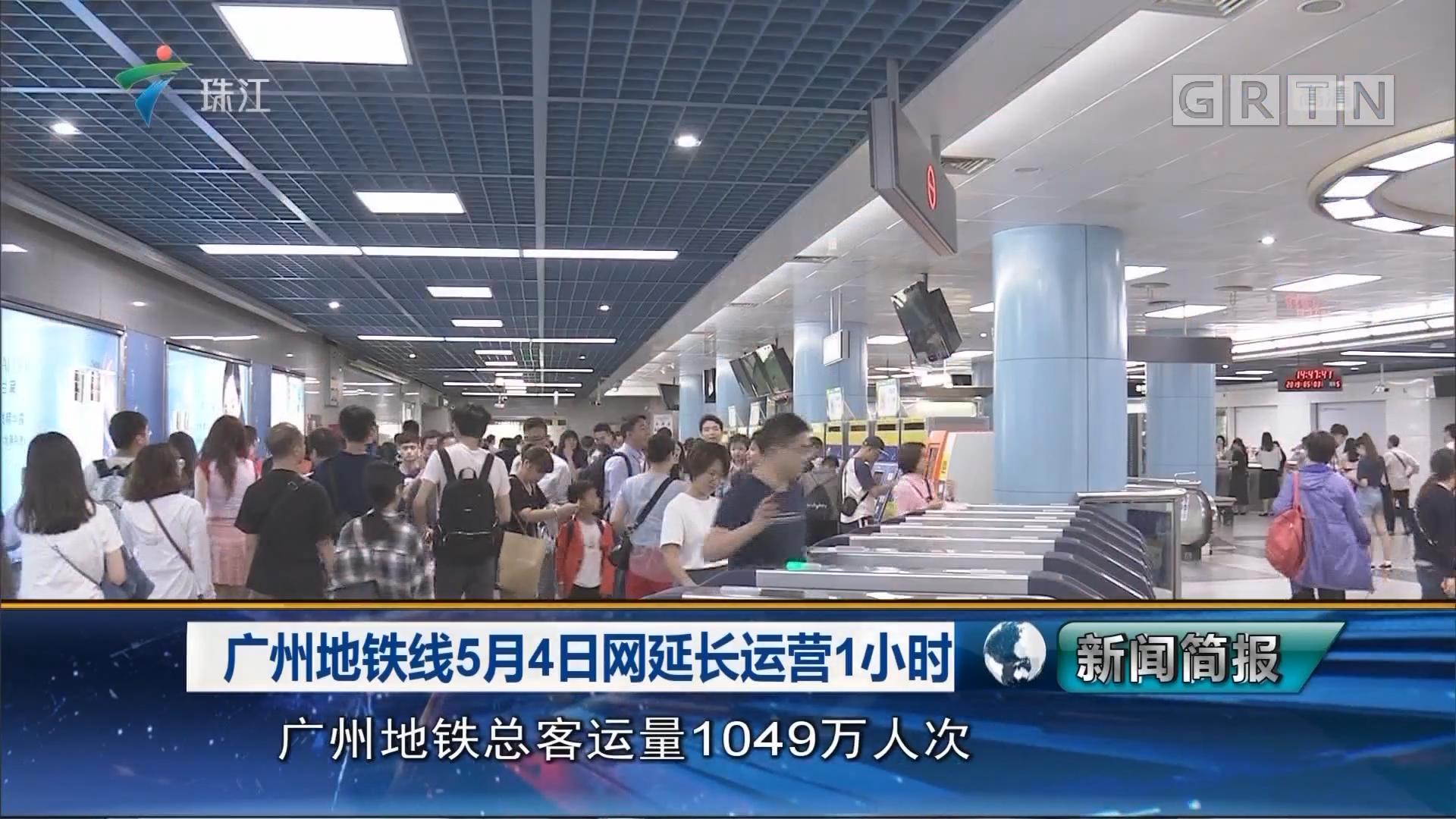 广州地铁线5月4日网延长运营1小时