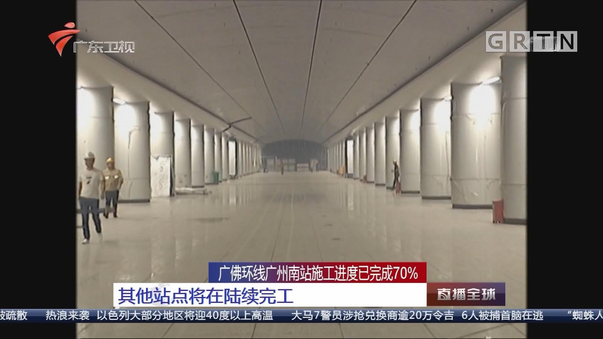 广佛环线广州南站施工进度已完成70% 目前国内最大的城际铁路地下站