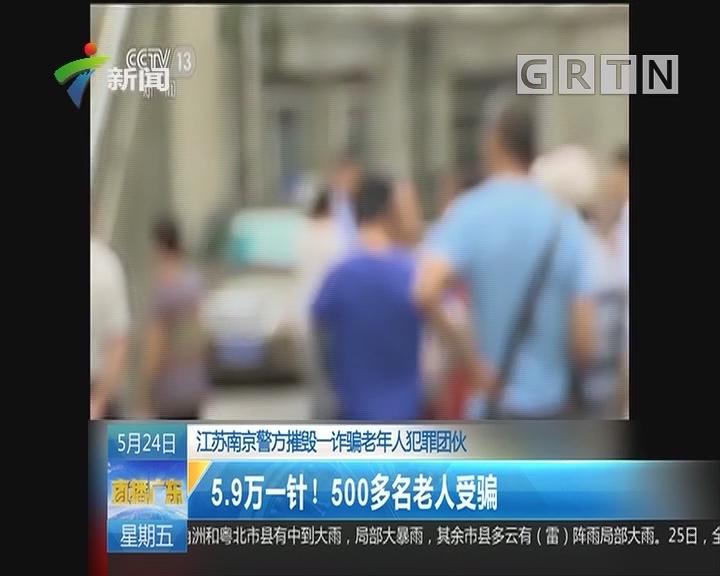 江苏南京警方摧毁一诈骗老年人犯罪团伙:5.9万一针!500多名老人受骗