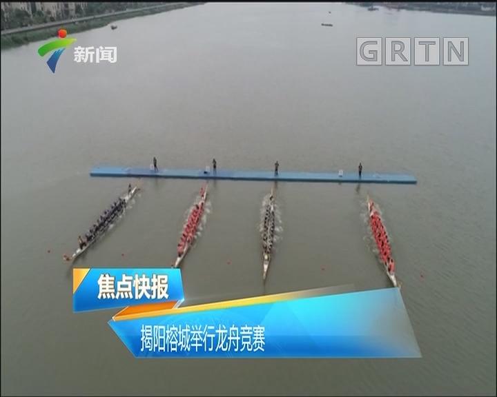 揭阳榕城举行龙舟竞赛