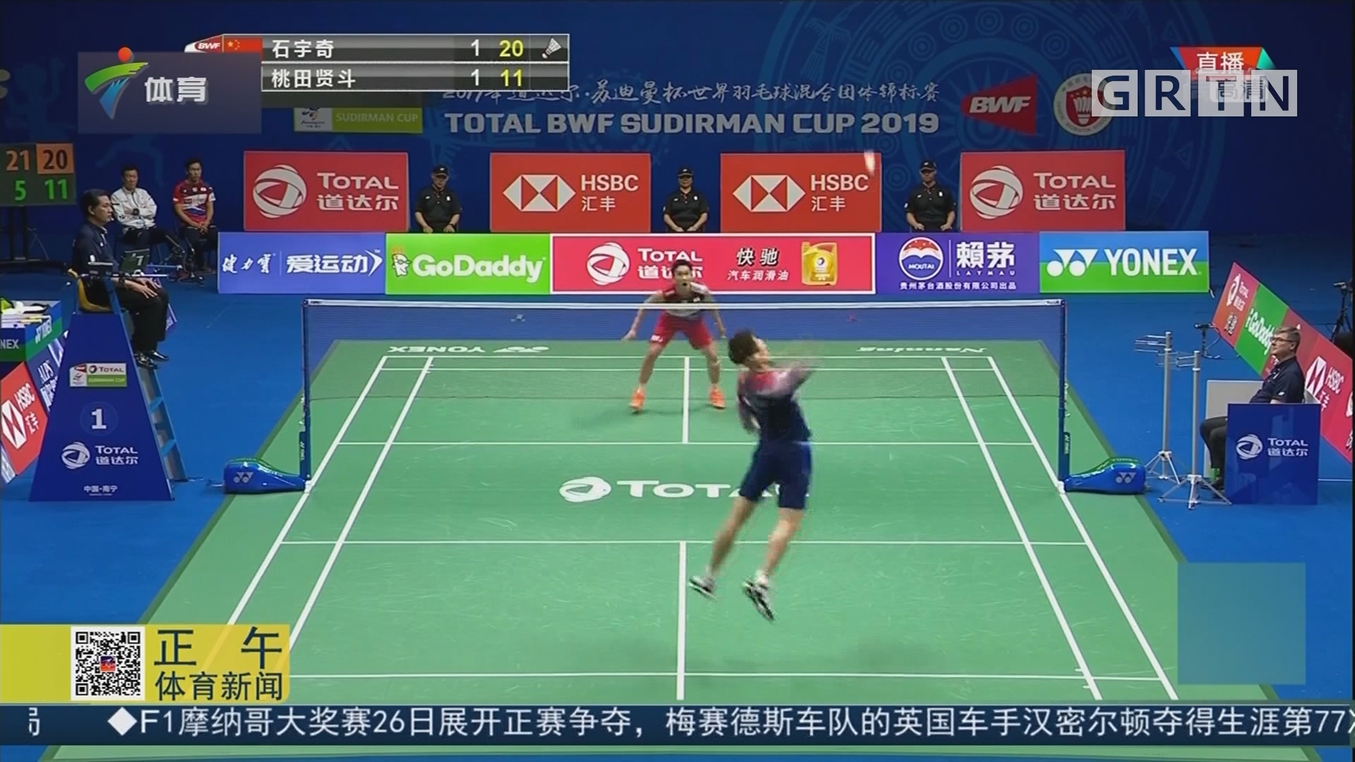 中国击败日本 夺得苏迪曼杯冠军