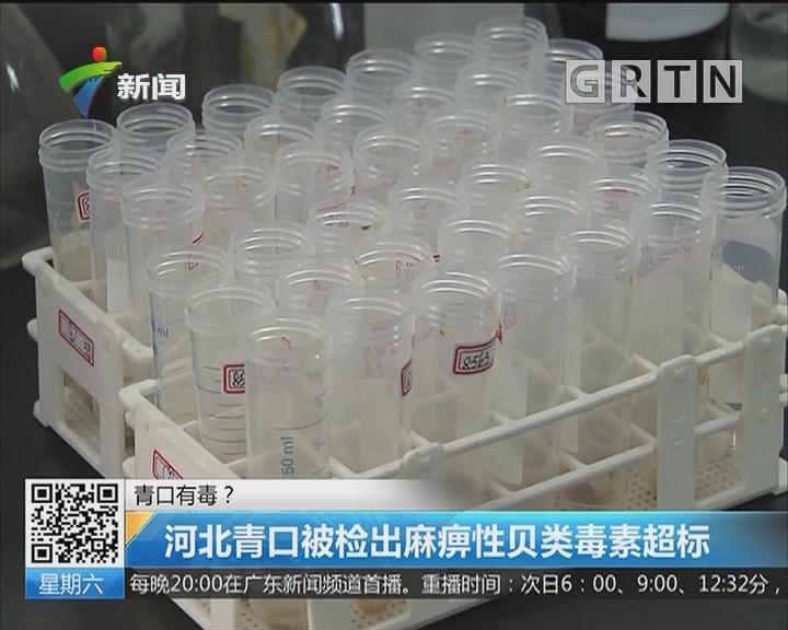 青口有毒? 河北青口被检出麻痹性贝类毒素超标