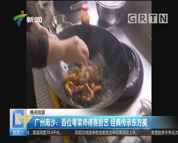 广州南沙:百位粤菜师傅赛厨艺 经典传承东方美