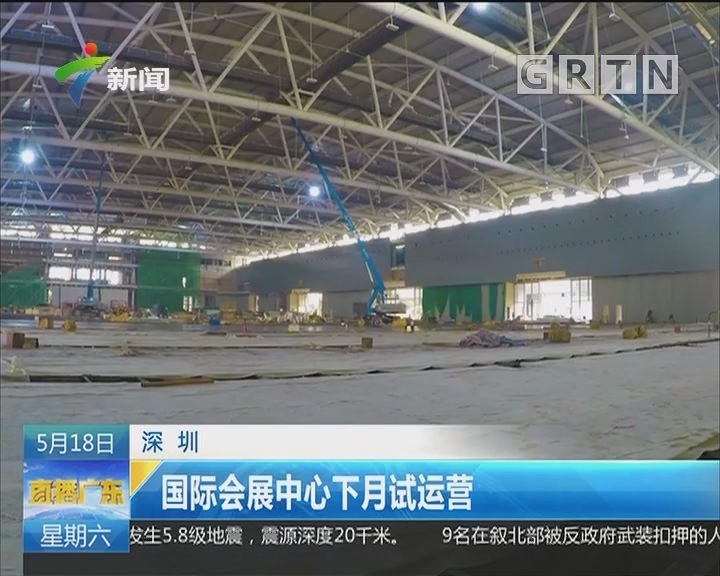 深圳:国际会展中心下月试运营