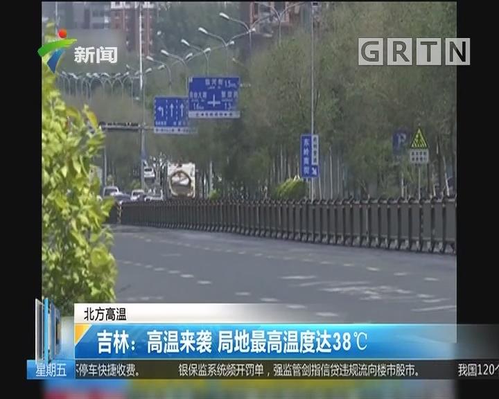 吉林:高温来袭 局地最高温度达38℃