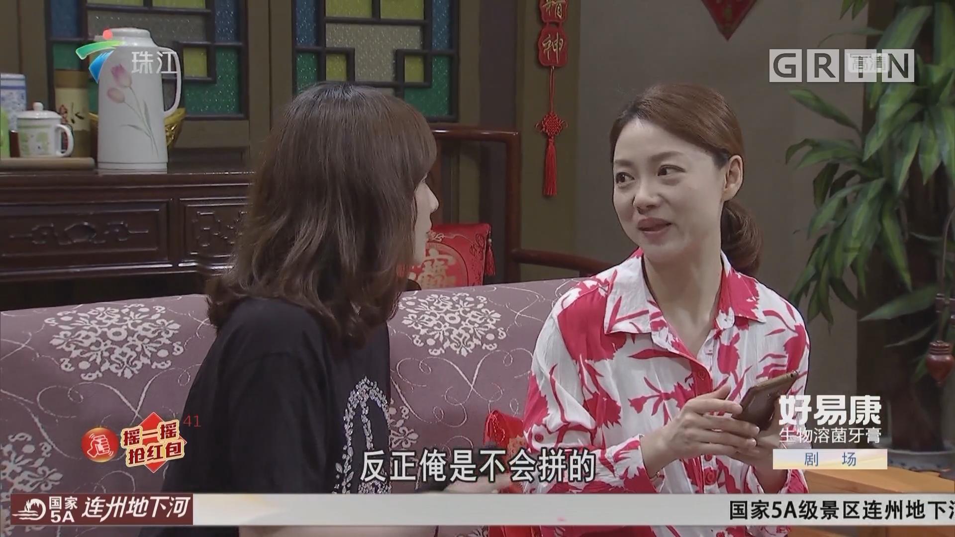 [HD][2019-05-19]外来媳妇本地郎:勇敢说不