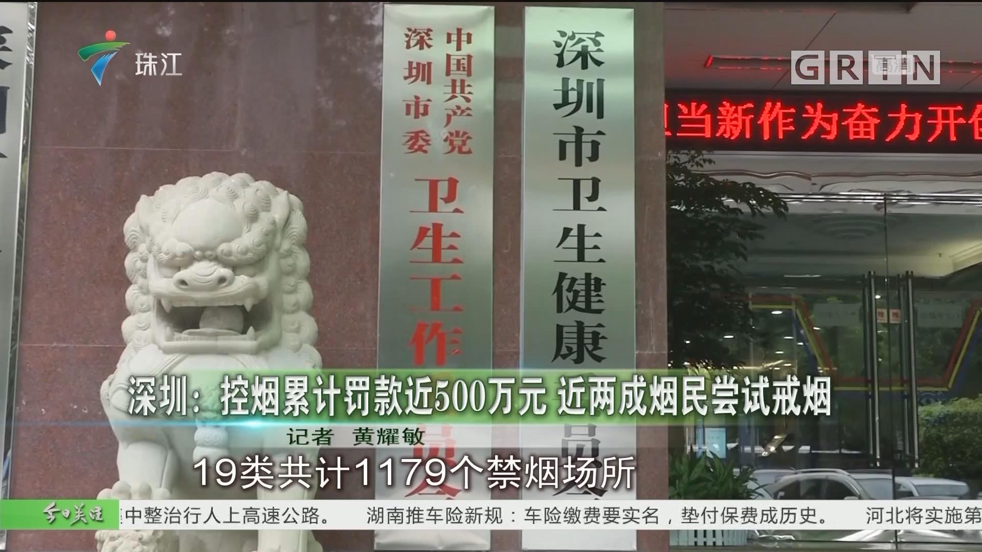 深圳:控烟累计罚款近500万元 近两成烟民尝试戒烟