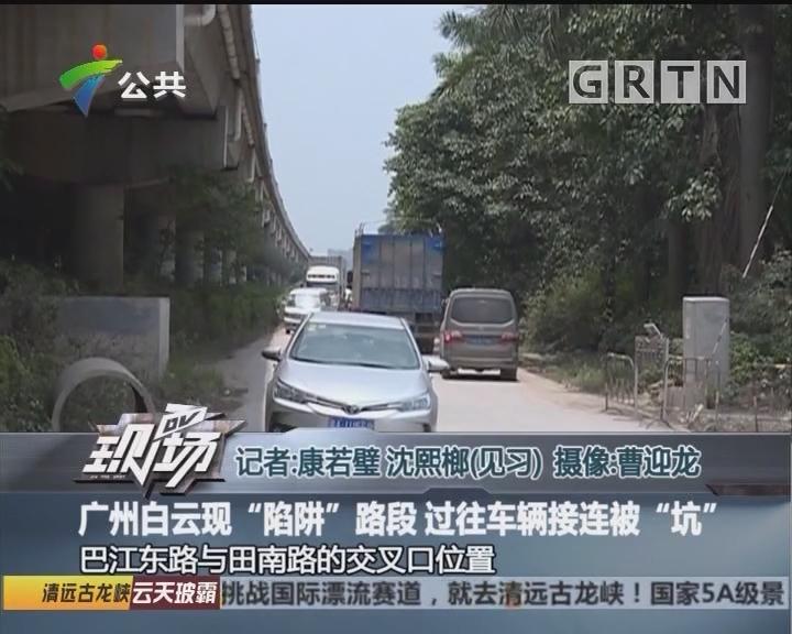 """广州白云现""""陷阱""""路段 过往车辆接连被""""坑"""""""