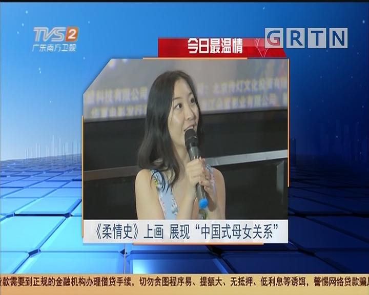 """今日最溫情:《柔情史》上畫 展現""""中國式母女關系"""""""