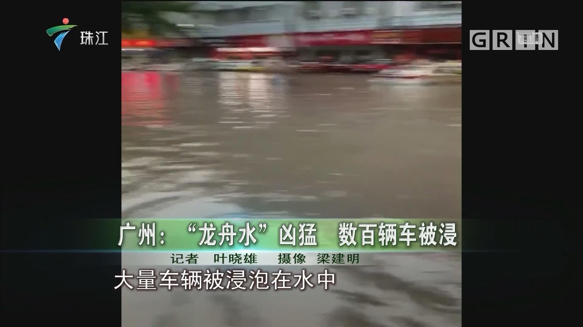 """广州:""""龙舟水""""凶猛 数百辆车被浸"""
