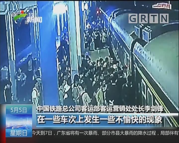 """新闻追踪:""""买短乘长""""致持票旅客无法上车 铁路部门致歉:改进假日运输服务"""