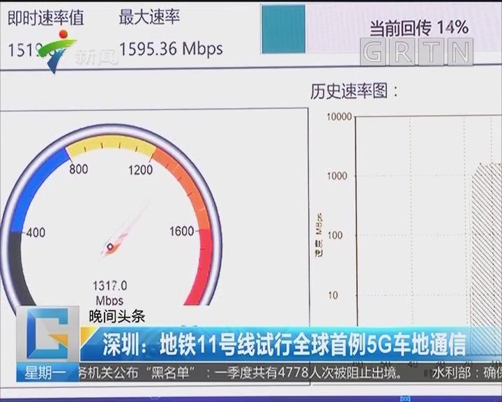 深圳:地铁11号线试行全球首例5G车地通信