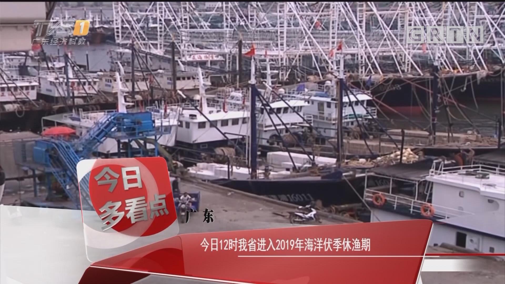 广东:今日12时我省进入2019年海洋伏季休渔期