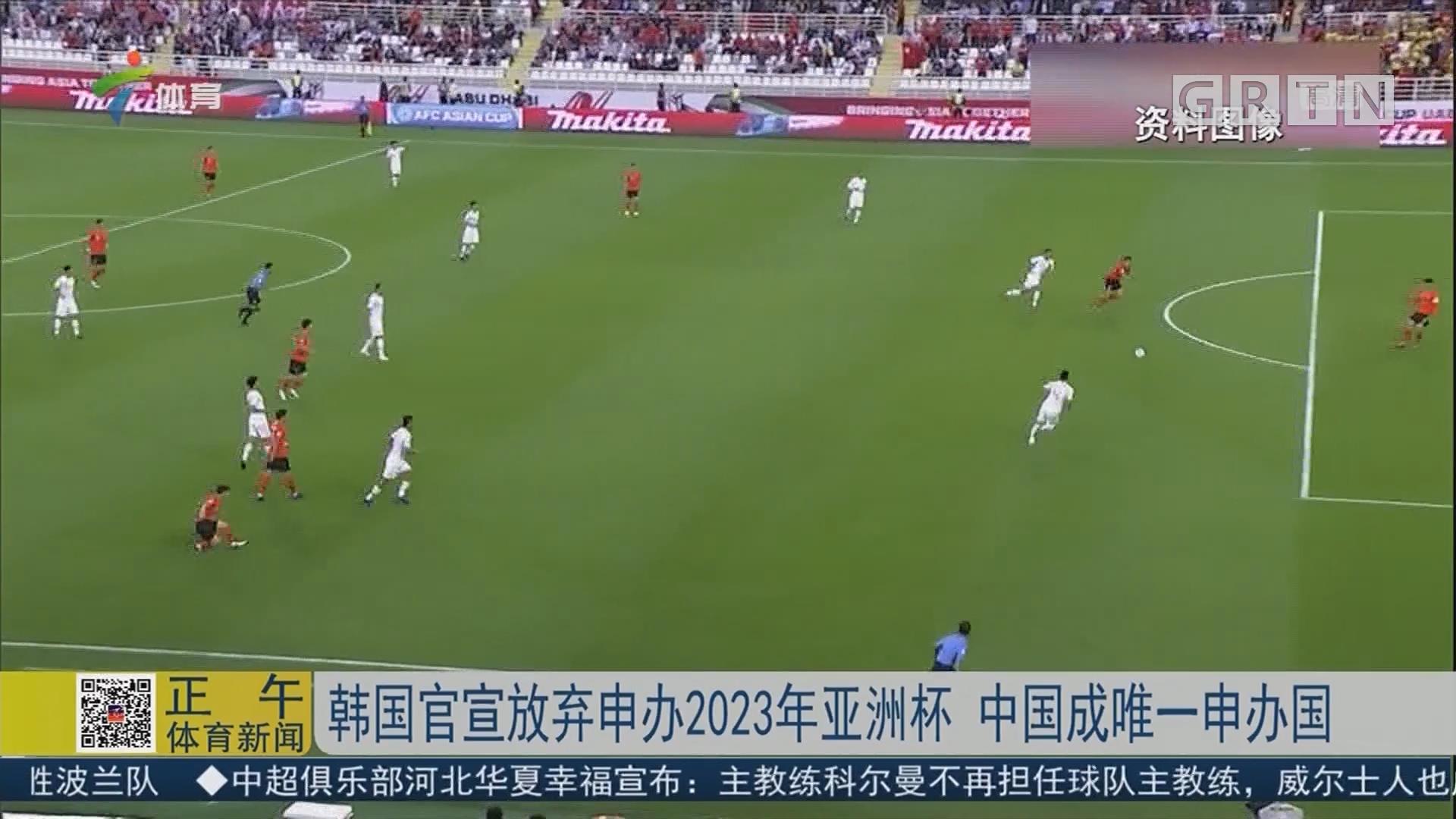 韩国官宣放弃申办2023年亚洲杯 中国成唯一申办国