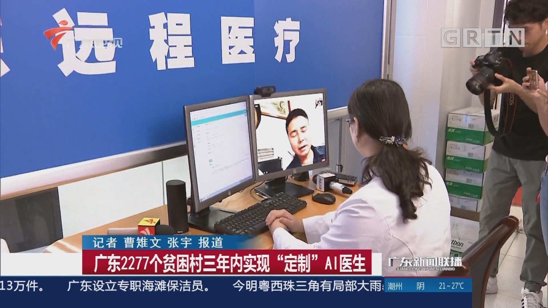 """广东2277个贫困村三年内实现""""定制""""AI医生"""