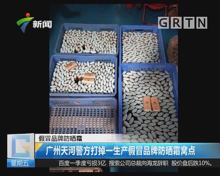 假冒品牌防晒霜:广州天河警方打掉一生产假冒品牌防晒霜窝点