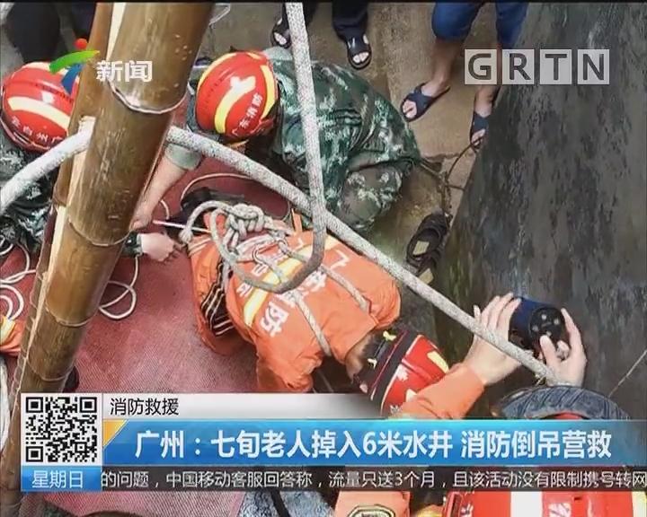 消防救援 广州:七旬老人掉入6米水井 消防倒吊营救