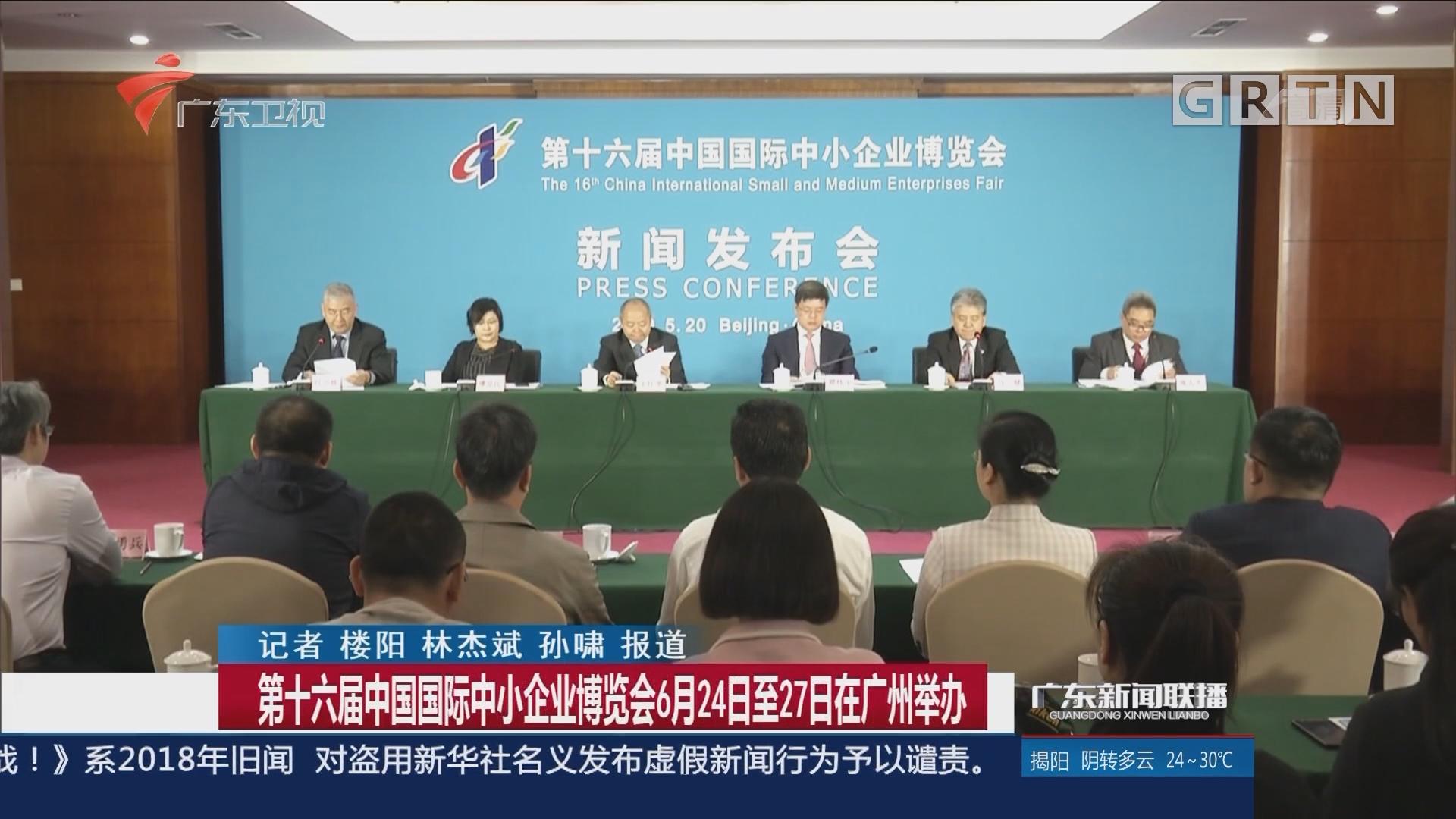 第十六届中国国际中小企业博览会6月24日至27日在广州举办